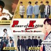 「Power of K 2016 Korea TV Fes in Japan」4/24幕張メッセで開催