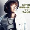 SE7EN、7/7リリース「RAINBOW」ジャケット写真とトレーラ映像公開