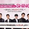 SHINee、新羅免税店主催ファンミーティングを開催。参加者全員とハイタッチ