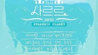 「STARSHIP PLANET」K.will、SISTAR、BOYFRIENDらが参加