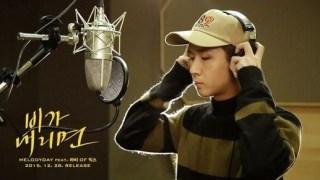 VIXX ラビ、Melody Dayの新曲「雨が降れば」にラップフィーチャリング