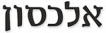 alaxon-logo
