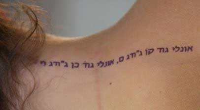 misspelt hebrew tattoo