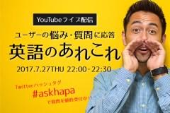 英語のあれこれ on YouTube