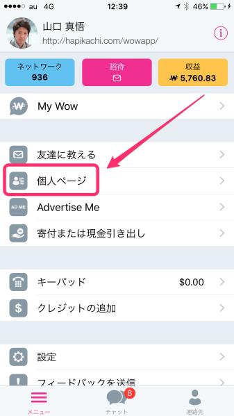 WowAppメニュー画面