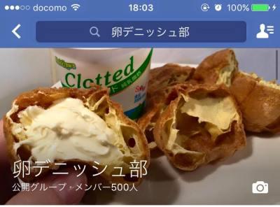 Facebook公開グループ『卵デニッシュ部』