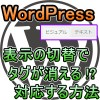 WordPress_editor_switch_tag_erase