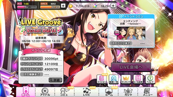 deresute_live_groove_8th_result_005
