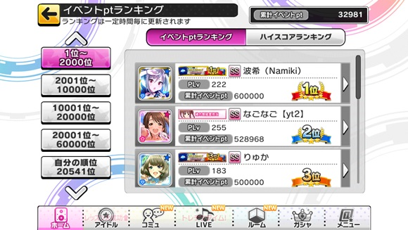 deresute_live_groove_beyond_the_starlight_result_002