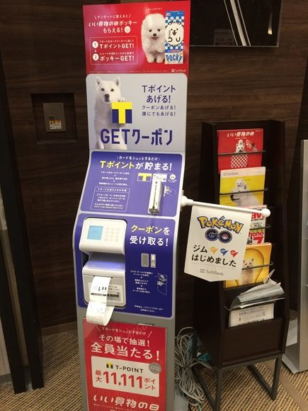 softbank_iikaimono_no_hi_pocky_003