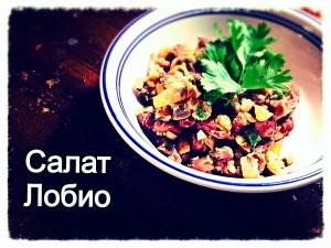 Салат Лобио из красной фасоли с грецкими орехами и чесноком