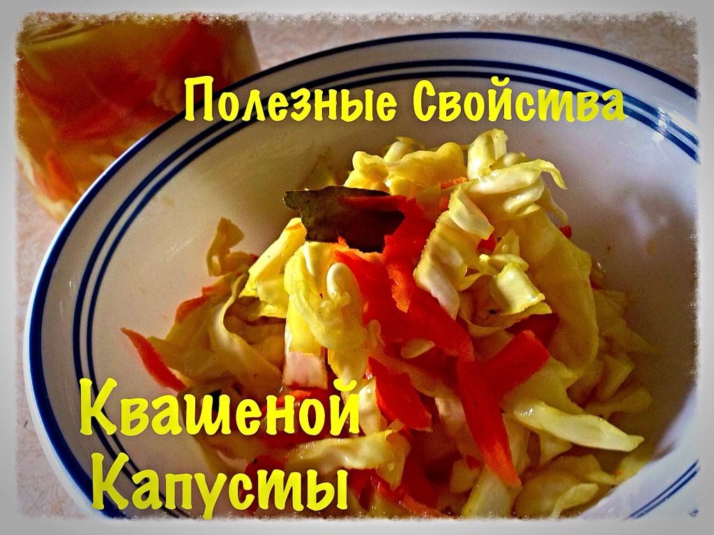 Квашеная капуста или Натуральный Пробиотик