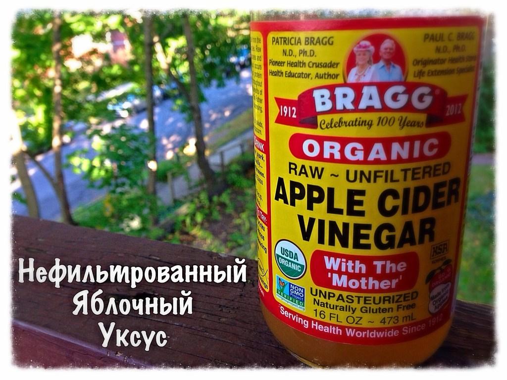 Нефильтрованный Яблочный Уксус