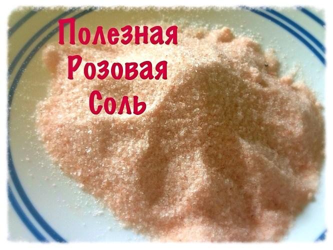 Розовая Гималайская Соль и ее полезные свойства