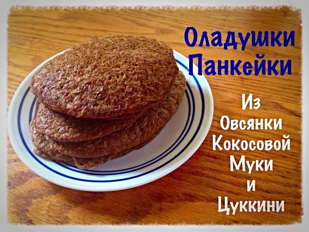 Оладьи из Овсянки, Кокосовой Муки и Цуккини без глютена - Janu's Pancakes