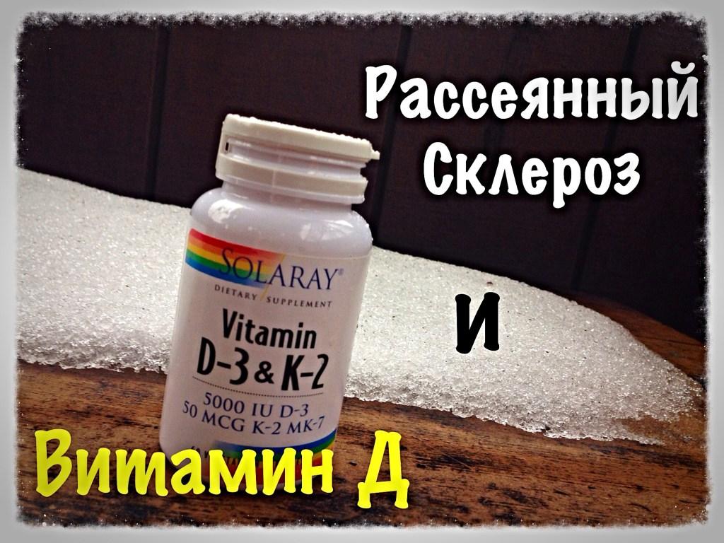 Витамин Д и Рассеянный Склероз