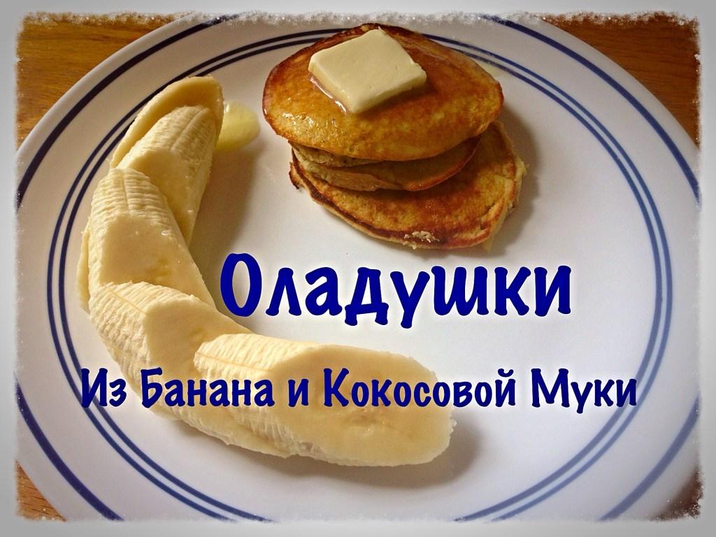 Палео Банановые Оладьи с Кокосовой Мукой без Глютена и Сахара