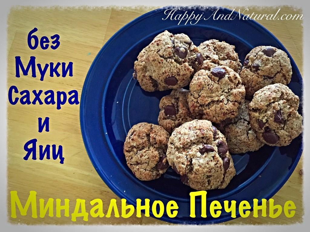 Печенье из Миндаля без Глютена, Яиц и Сахара
