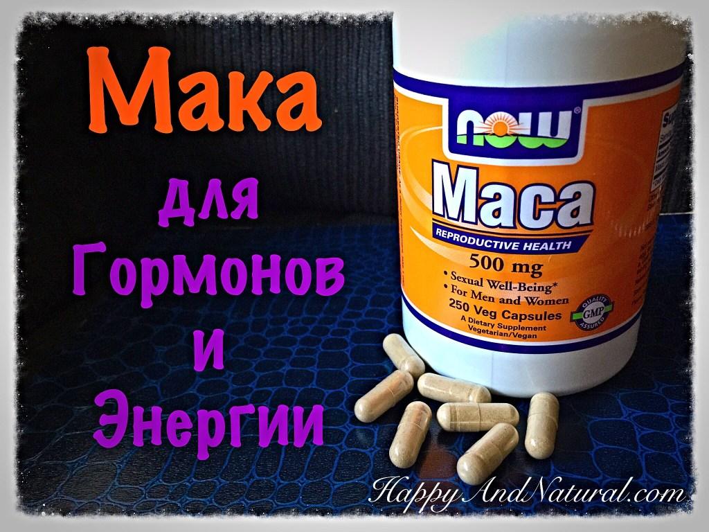 Мака: полезные свойства и применение