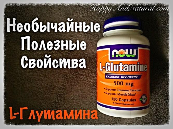 L-Глутамин: полезные свойства и применение