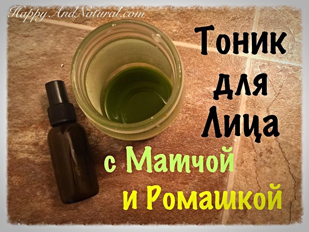 Тоник для лица с зелёным чаем Матча и Ромашкой