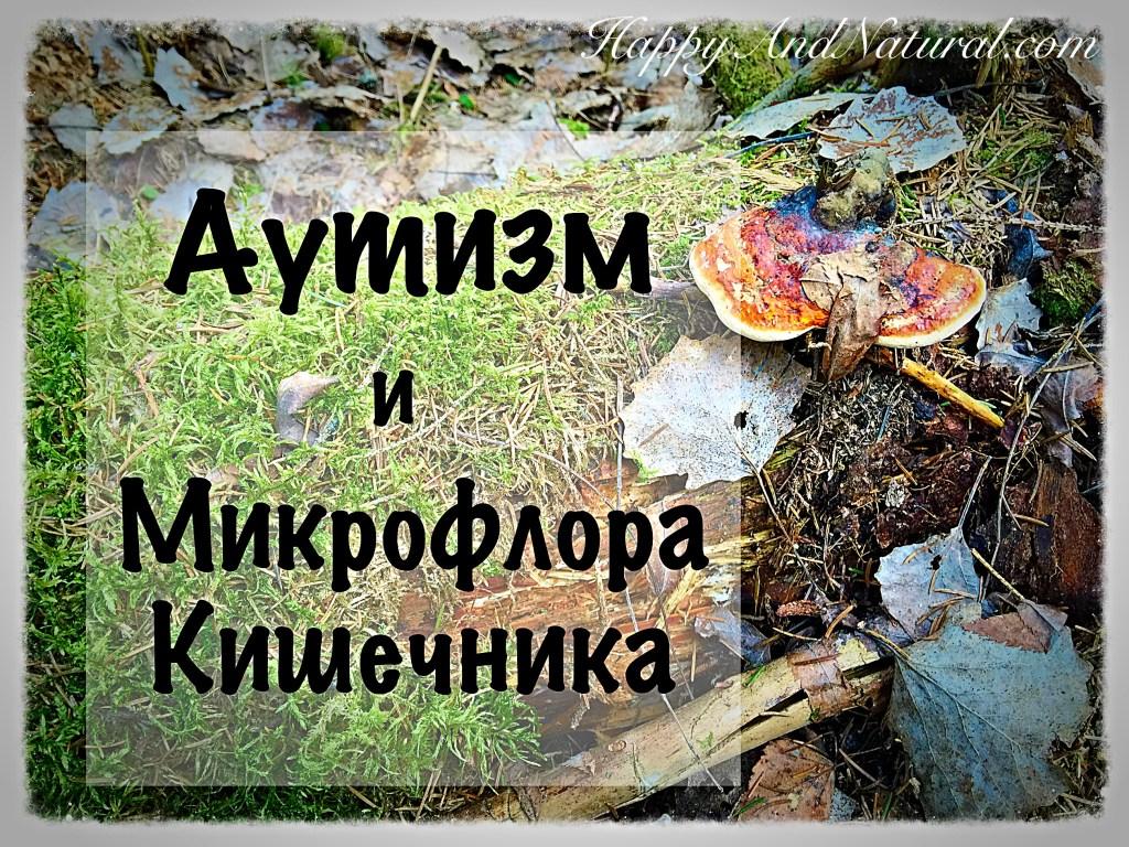 Аутизм и Микрофлора Кишечника - есть ли связь?