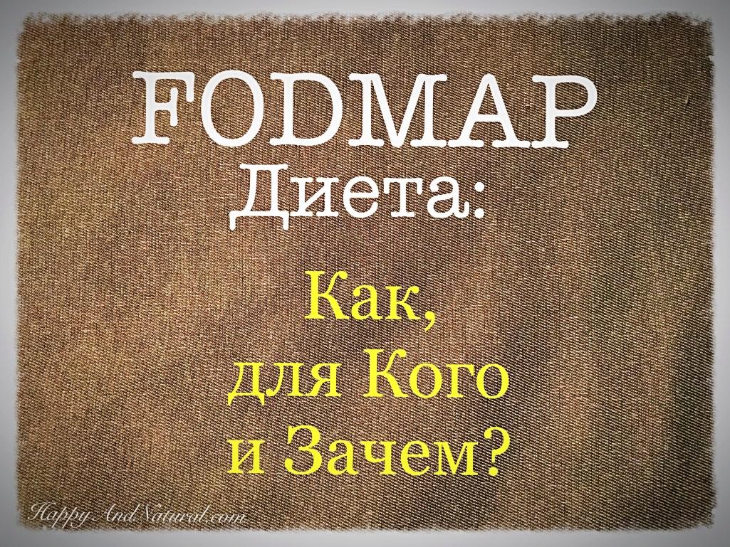 FODMAP Диета для проблем с кишечником