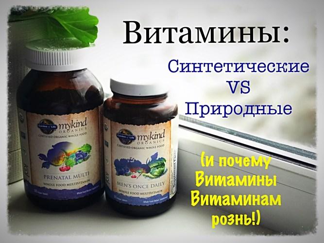 Синтетические и природные витамины - отличие и важность