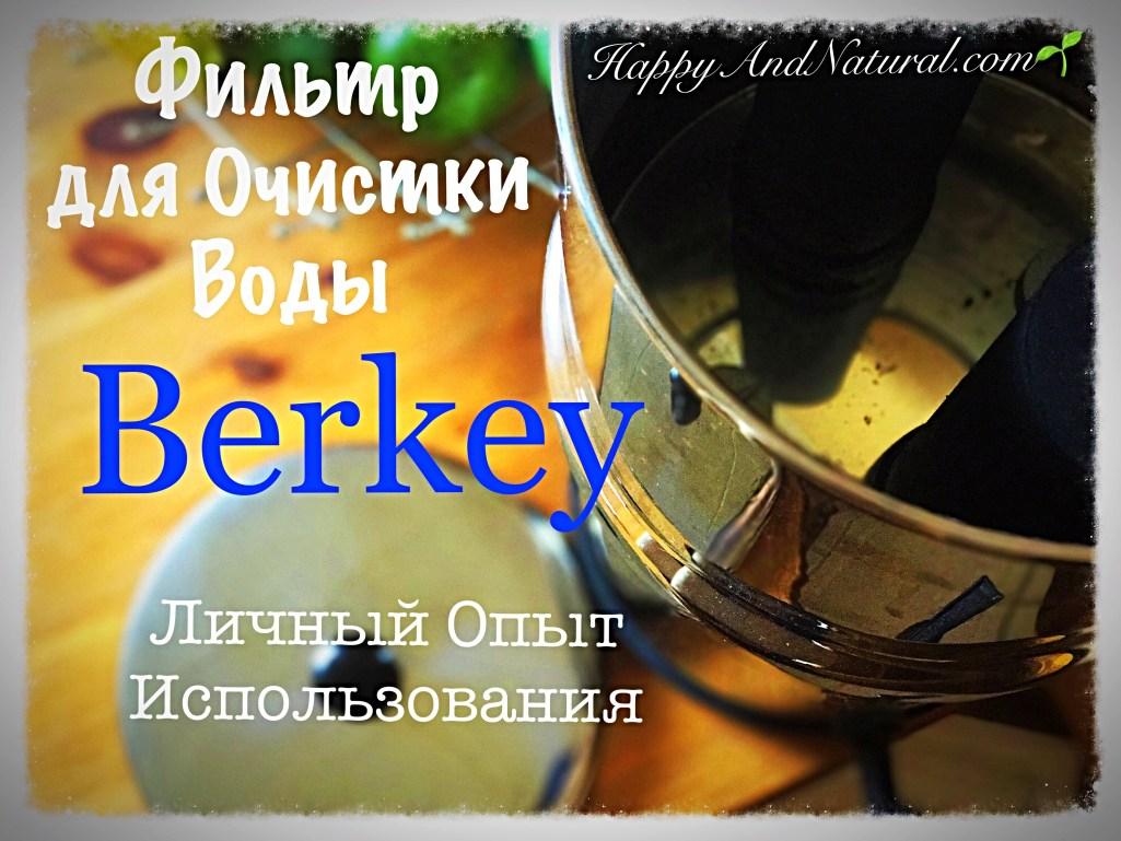 Фильтры для Воды Berkey - личный отзыв