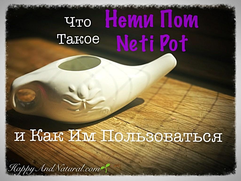 Что такое Нети Пот Neti Pot и как им пользоваться?