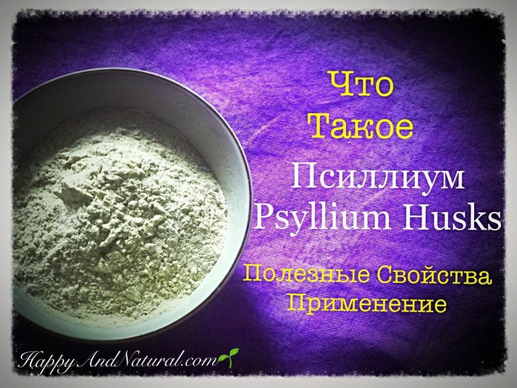 Что такое Псиллиум Psyllium Husks?