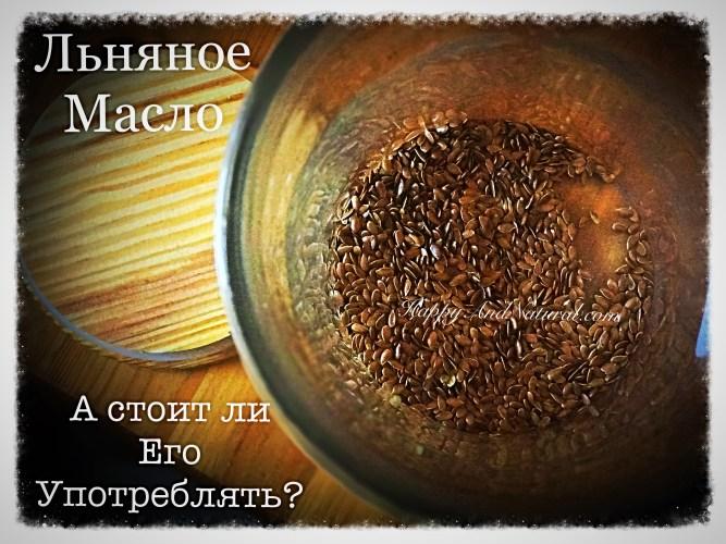 А нужно ли употреблять Льняное масло?