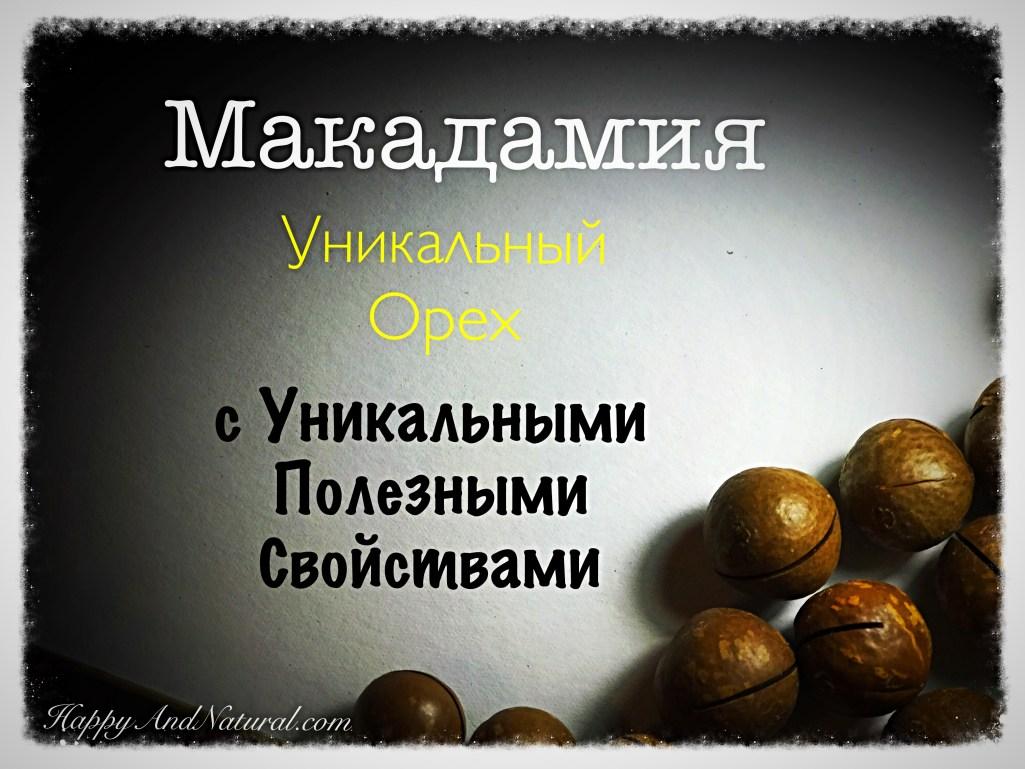 Полезные свойства Ореха Макадамиа