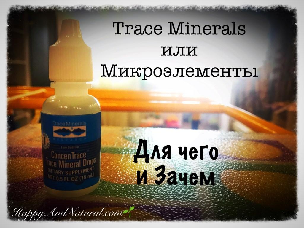 Для чего нужны Микроэлементы или Trace Minerals?