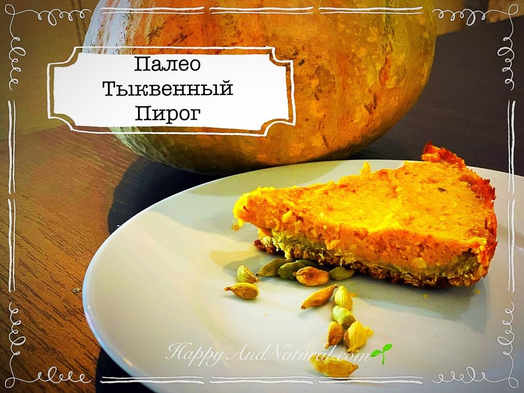 Палео Тыквенный Пирог