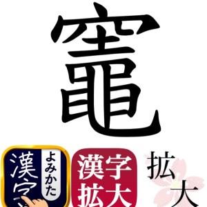 難しい漢字の読み方や正確な書き方がわからない時に便利なアプリを紹介します!