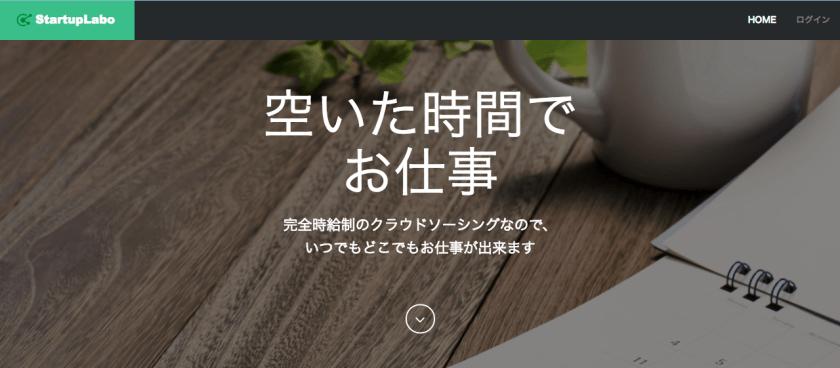 StartupLabo