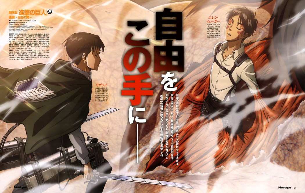 Attack on Titan Visual Revealed in NewType
