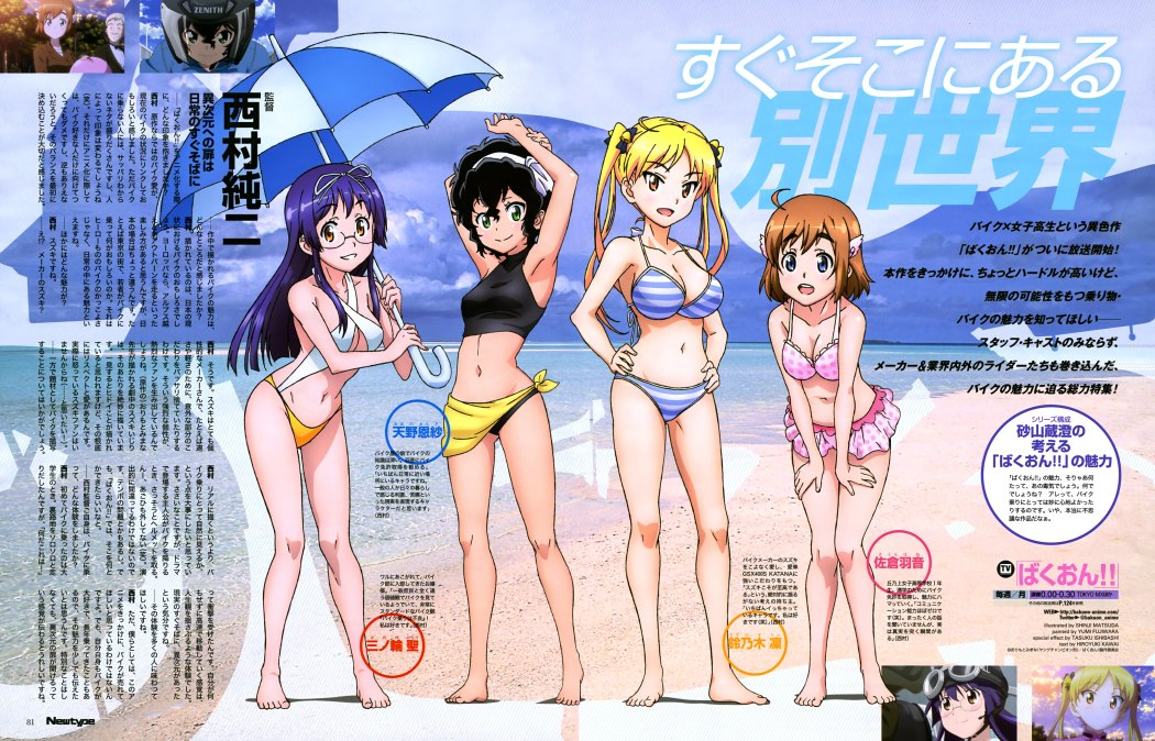 Bakuon!! Girls Prepare for the Beach in New Visual