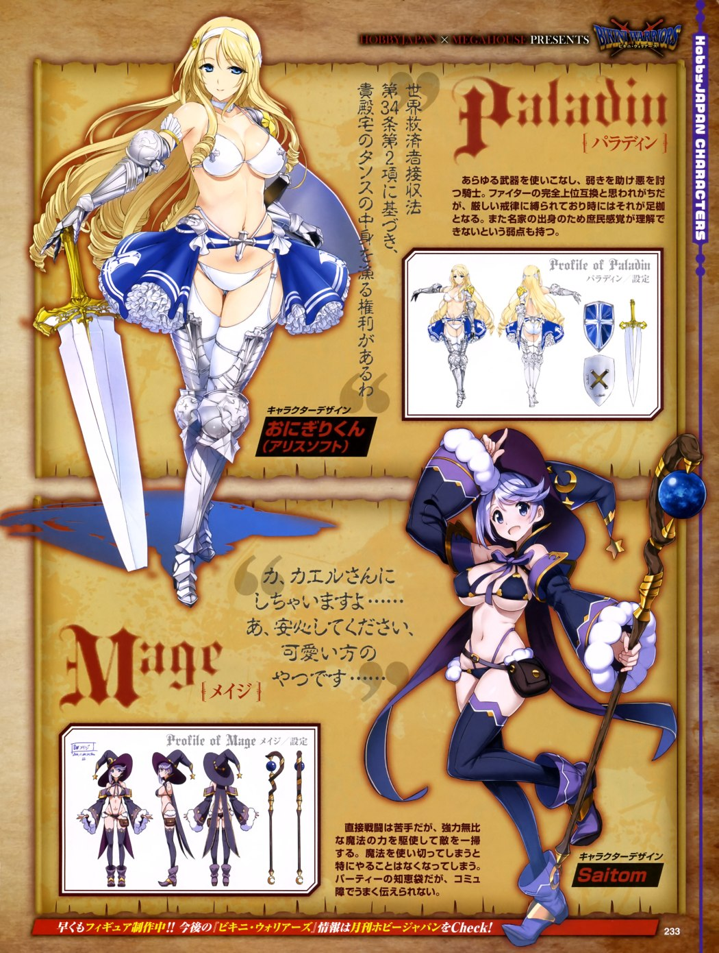 Bikini Warriors Anime Character Designs Have Major Plot 2