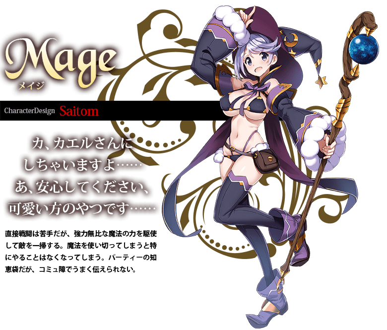 Bikini Warriors TV Anime character design mage