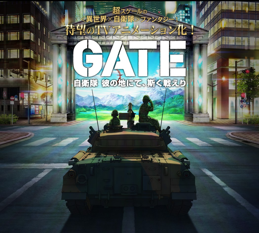 Gate Jieitai Kanochi nite Kaku Tatakaeri Anime Visual Revealed haruhichan.com GATE 自衛隊 彼の地にて 斯く戦えり anime