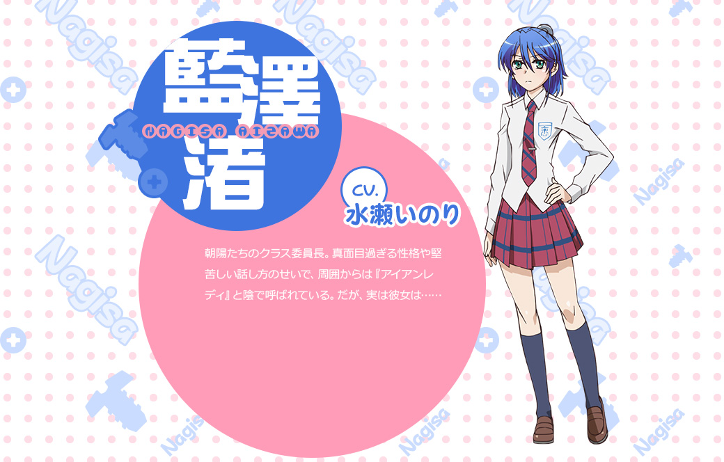 Jitsu-wa-Watashi-wa-Anime-Character-Designs-Nagisa-Aizawa