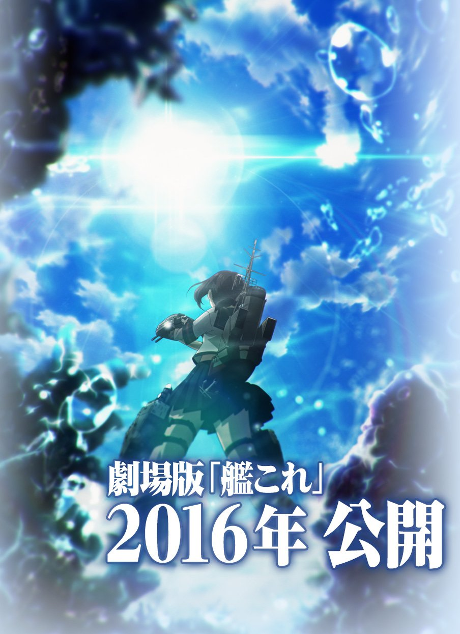 Kantai Collection 2016 Anime Film Visual Revealed