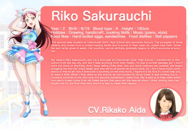 Love Live! Sunshine!! Riko Sakurauchi