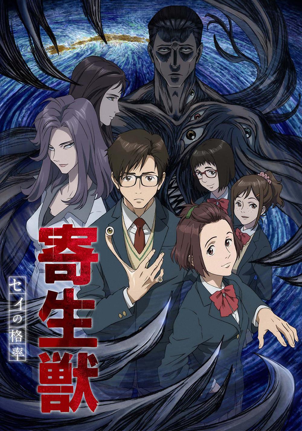 Parasyte anime visual haruhichan.com kiseijuu sei no kakuritsu anime visual
