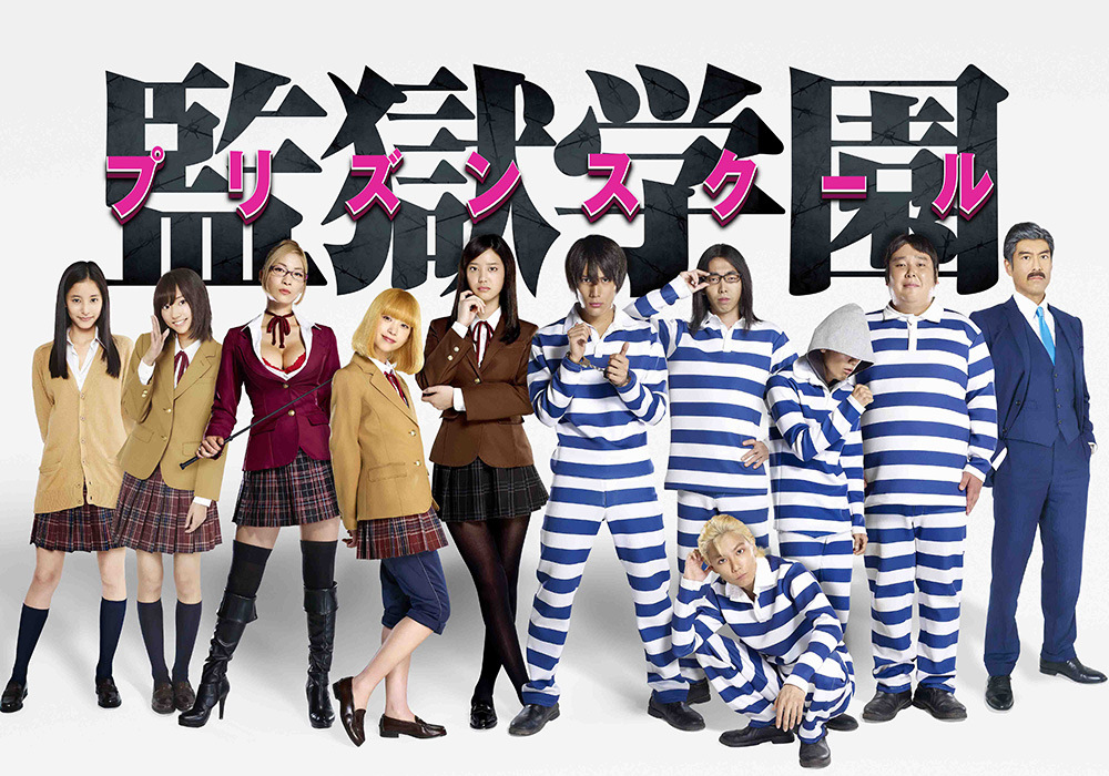 Prison School Live-Action Drama visual