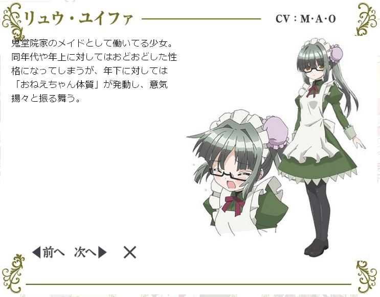 Ryuu Yuifa LN'M Character Design