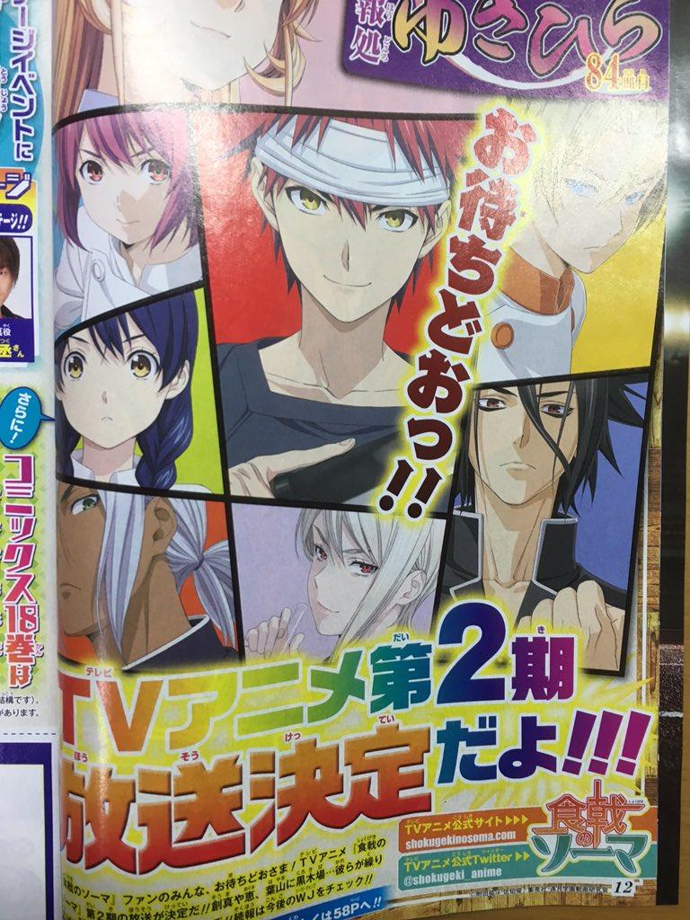 Shokugeki no Souma season 2 anime announced 2