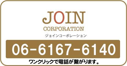 join-tel画像-1